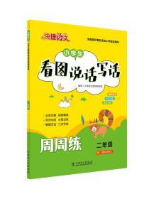 快捷语文 小学生看图说话写话周周练(二年级)