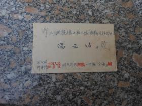 文革信封;最高指示信一封{冯云仙}有部队三角印章