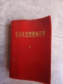 毛泽东思想胜利万岁,保真不缺页,其中毛林合影像二幅,林题五幅,内有最高指示,林副主席语录等