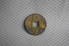 民间收藏古钱币,包老保真;;