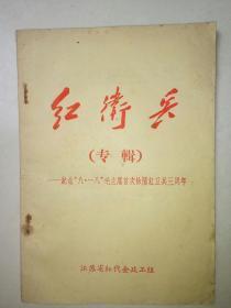 """红卫兵(专辑)【少见】纪念""""八.一八""""毛主席首次检阅红卫兵三周年"""