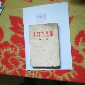 毛泽东选集第五卷,一版一印