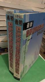 最新医院领导管理创新百科全书(上)+(中) /作者:  于树彪 /出版社:  延边人民出版社9787806486665