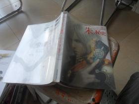 朱ノ秘史 ファイナルファンタジー零式公式 日文原版书