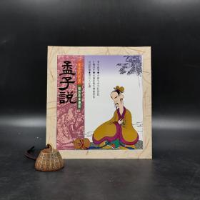 台湾时报版  蔡志忠《乱世的哲思:孟子说》