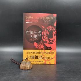 台湾时报版 伊塔洛·卡尔维诺  著 倪安宇 译《在美洲虎太阳下》