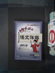 黄冈小状元课文详解·(字·词·句·段·篇):5年级语文(上)(人教版)