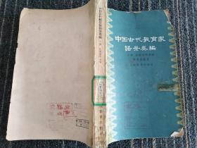 中国古代教育家语录类编、下册