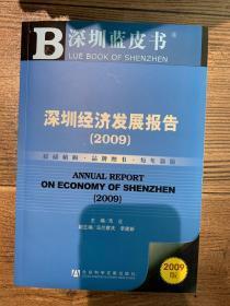 深圳经济发展报告(2009)