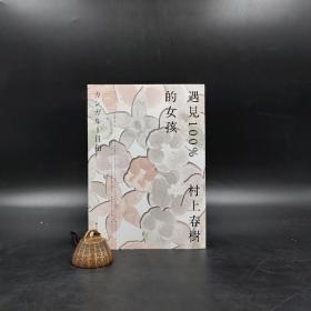 台湾时报版 村上春树 著 赖明珠 译《遇見100%的女孩》