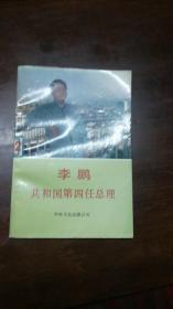 李鹏 共和国第四任总理