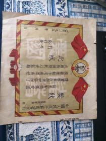 爱国储蓄奖状。中国人民银行绥远省分行五几年印制空白奖状。品相较好,有折不缺,存世稀少。