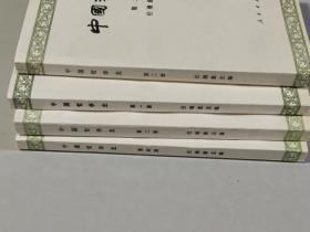 中国哲学史 【第一册 第二册 第三册 第四册 】大32开 平装本 任继愈 主编 人民出版社 1963年1版20印  私藏 9.5品