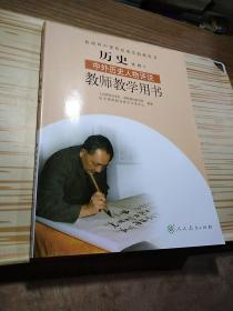 普通高中课程标准实验教科书教师教学用书. 历史.  4, 中外历史人物评说 : 选修