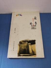 潇湘诗丛:故乡吟(作者周鼎安签名本)