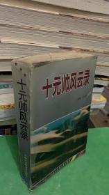 十元帅风云录/ 王积业 主编 / 中国大百科全书出版社9787500054443