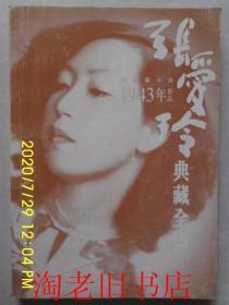 张爱玲典藏全集7:中短篇小说1943年作品