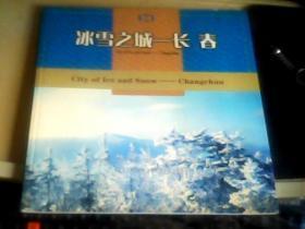冰雪之城——长春 摄影画册