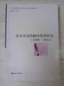 清末译者的翻译伦理研究(1898-1911)..