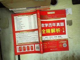 历年考研英语真题解析及复习思路
