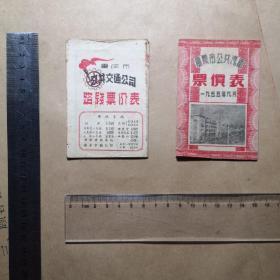 重庆地方文献:重庆市公共交通票价表2份合售 (《重庆市公共汽车票价表一九五五年九月》《重庆市公共交通公司路线票价表》)