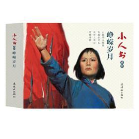 小人书系列 峥嵘岁月(4册)