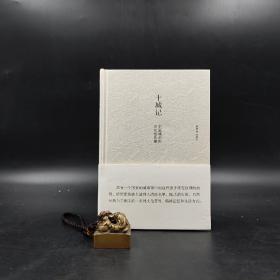 绝版| 祝勇《十城记:中国城市的历史性伤痛》毛边本(精装一版一印)