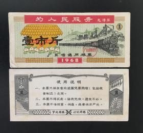 广东省68年语录粮票壹市斤)(使用过的旧票,8品,有少许折痕和污渍。存有多件,随机邮发)