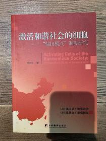 """激活和谐社会的细胞——""""盐田模式""""制度研究"""
