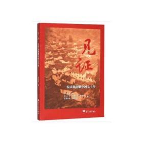 见证:一位农民的新中国七十年