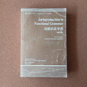 功能语法导论(第3版)
