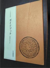 原版日本日文书法 かな书道讲座 ガイドブツク 学习のびき 日本书道协会 1983年 大16开平装