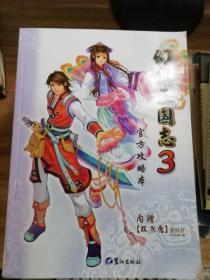 《幻想三国志3》官方攻略本