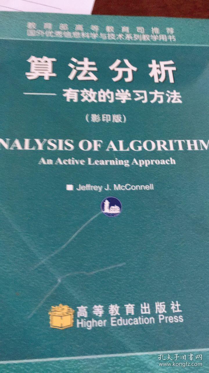算法分析;有效的学习方法【影印】