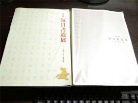 原版日本日文书法 第60回 每日书道展 入赏作品集 2008年役员.入赏.人选者名鑑 二本合售 每日新闻社每日书道会 美术出版社 16开平装