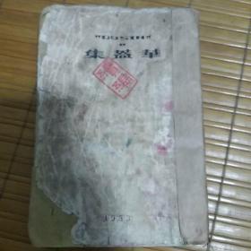 民国版《华盖集续编》毛边本 1933年5版 北新书局发行 书品如图