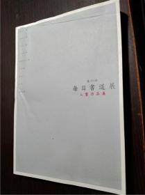 原版日本日文书法 第59回 每日书道展 入赏作品集 2007年每日新闻社每日书道会 美术出版社 16开平装