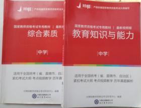 对啊网2017年国家教师资格证中学教育知识与能力+综合素质 共两册