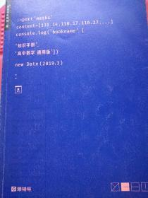 猿辅导系统班(春季)  高中数学知识手册通用版