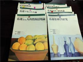 原版日本日文 看护管理学习テキスト(2-8)7本合售 井部俊子等监修 日本看护协会出版会 16开平装
