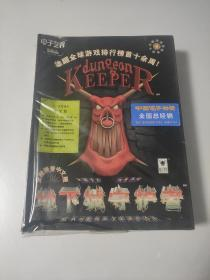 游戏光盘 地下城守护者中文首发版