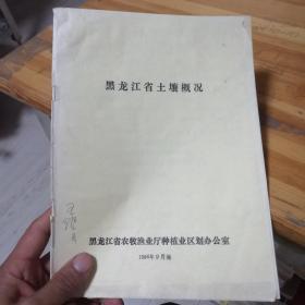 黑龙江省土壤概况