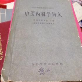 中医内科学讲义