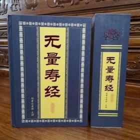 刘素云老师无量寿经讲记 复讲 70集全精装本 16开巨厚重约3.5公斤