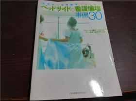 原版日本日文 (看护者の伦理纲领)で読み解く  べツドサイドの看护伦理事例30 医疗人权を考える会 日本看护协会出版会 2007年 16开平装