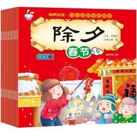 全套10册正版中国传统我们的节日故事绘本系列关于中华历史民族风俗知识经典文化书籍写给小学生儿童这就是聆听24二十四节气中秋节