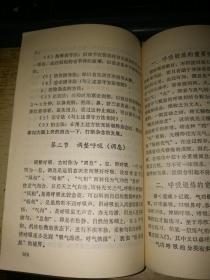 武术:国术武功秘旨【馆藏】