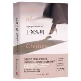 【新华书店】上流法则 埃默托尔斯著 媲美《了不起的盖茨比》外国文学 女性独立爱情情感小说 畅销书籍排行榜 湖南文艺出版社