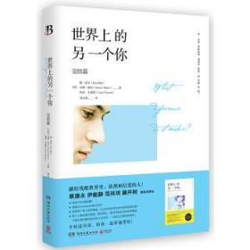 世界上的另一个你(完结篇) 霍尔摩尔著 蔡康永伊能静范玮琪推荐 外国文学 情感小说 追风筝的人 畅销书籍