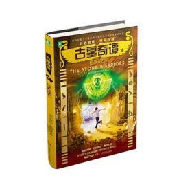石头战士-古墓奇谭(4)